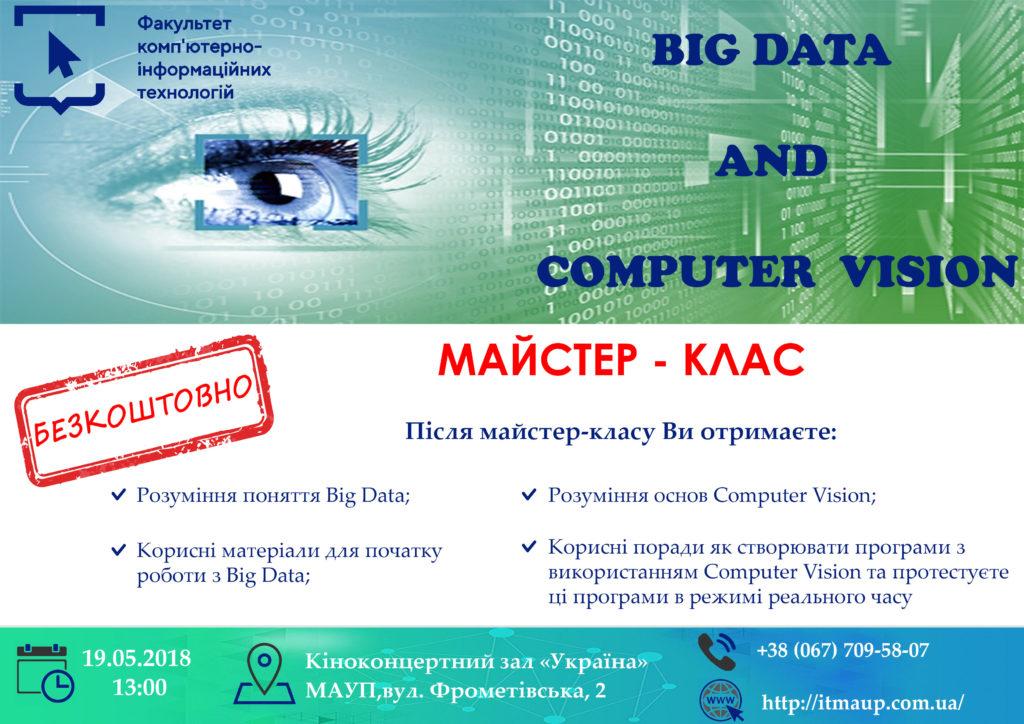 "БЕЗКОШТОВНИЙ МАЙСТЕР-КЛАС ""BIG DATA AND COMPUTER VISION"""